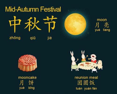 2018-Mid-Autumn-festival